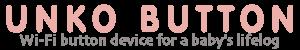 Unkobutton: Lifelog Wi-Fi button for babies logo